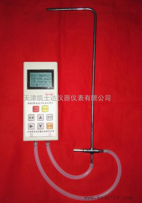 手持式便携式皮托管风速风量仪