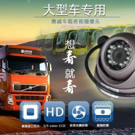 赛威直销SW-802E车载摄像头 商用车监视系统 高清监控探头