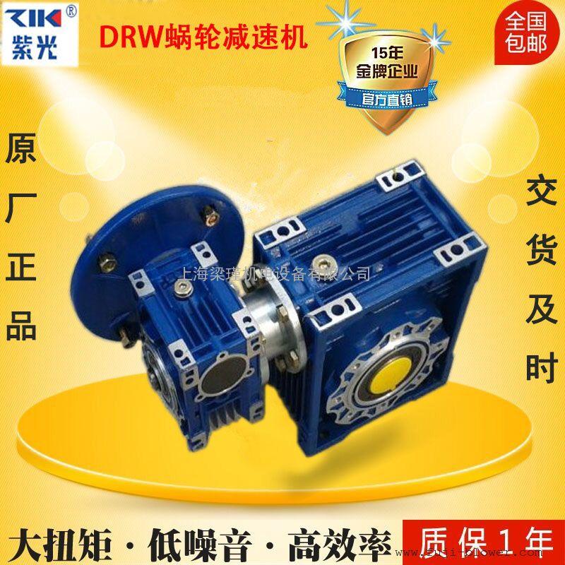 厂家直销批发紫光减速机-紫光蜗轮减速头-精密减速机价格