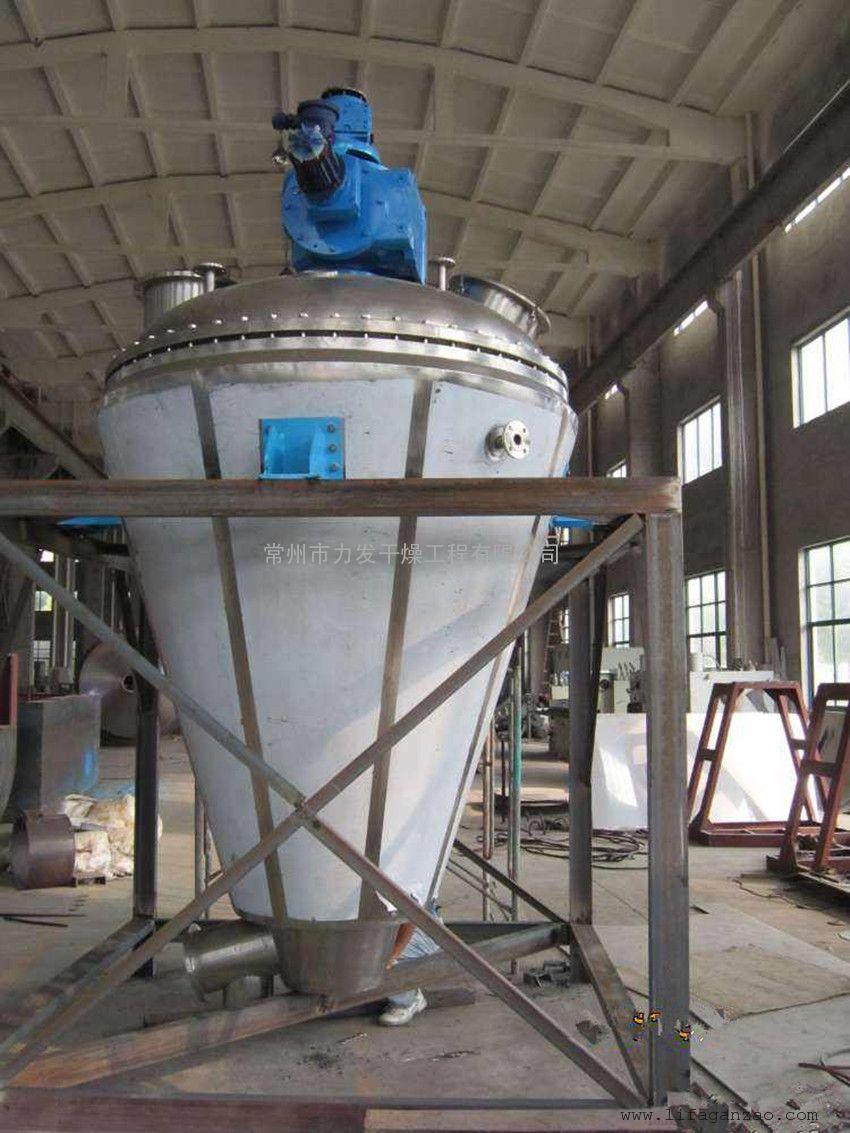 内加热锥形真空干燥机