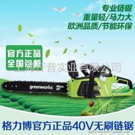 格力博40V充电锂电链锯 伐木电锯 修枝电锯 园林电链锯