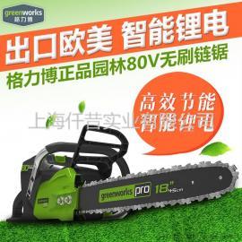 格力博80V锂电充电 电锯手提电链锯伐木锯 园林绿化修枝锯