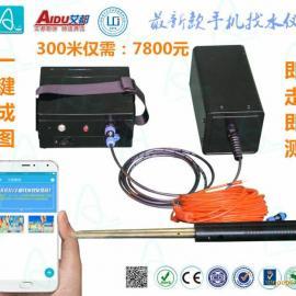 艾都ADMT-300S手机电法找水仪专用找水测水探水