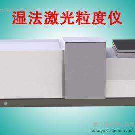 湿法激光粒度分析仪生产供应商易仕特