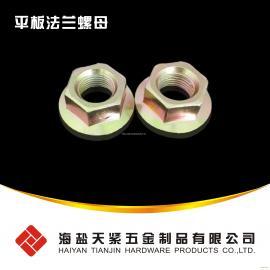 供应高品质法兰螺母 带齿法兰螺母DIN6923 天紧