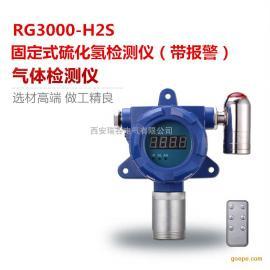 在线式硫化氢检测仪 固定式硫化氢检测仪 硫化氢泄露报警器
