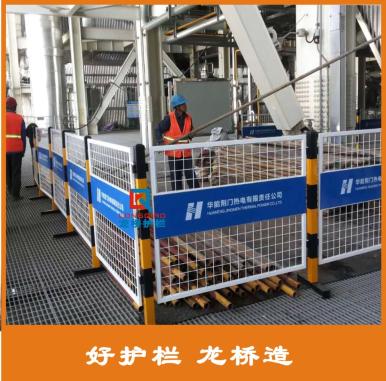 电厂安全隔离网 电厂检修安全围栏网 移动 带双面LOGO板