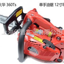 日本shindaiwa新大华 360TS单手油锯汽油链锯小油锯 手提链锯
