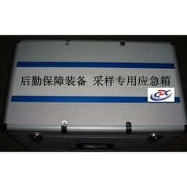 采样专用应急箱 卫生应急箱 采样专用应急箱