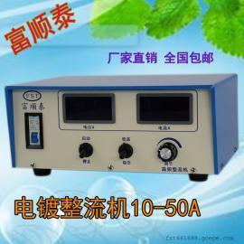 电镀电源、高频整流机、电刷镀机、镀金专用整流机、电解除油电源