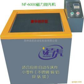 诺虎环保磁力抛光机N6000 *解决内孔去毛刺机厂家