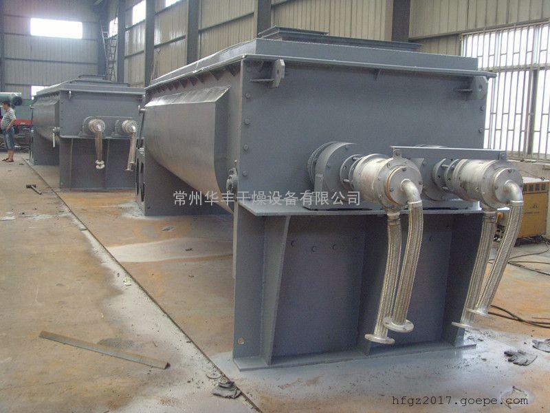 染料专用桨叶干燥机 染料烘干机图片