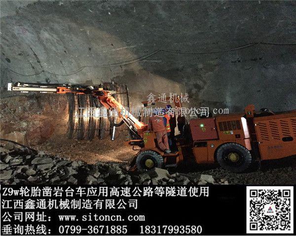 贵州遵贵扩容高速公路用轮胎式单臂隧道凿岩台车