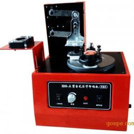 打码机 油墨移印机 日期印码机 自动 电动打码机 仿喷码机