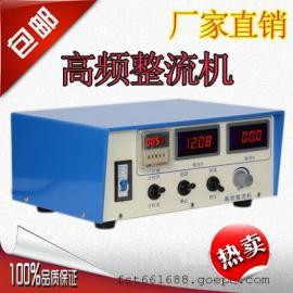 电镀电源、高频整流机、氧化电源、刷镀整流机、电解直流电源