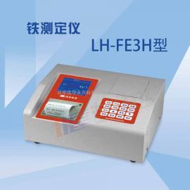 连华科技LH-FE3H铁测定仪