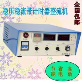 高频开关电源、电镀整流机、单脉冲直流电源、镀金专用整流机