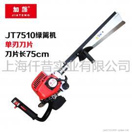 加藤JT7510单刀绿篱机 修剪机 茶树修剪机