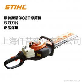 德国STIHL 斯蒂尔HS82T双刀绿篱机修剪机剪枝机