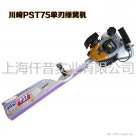 日本川崎PST75单刀修剪机 绿篱机茶树修剪机