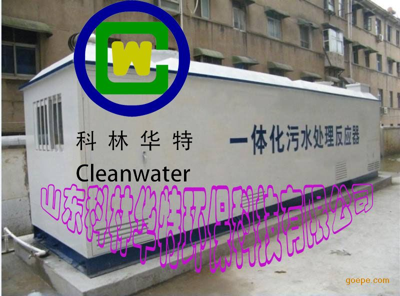 MBR膜反应一体化污水处理设备