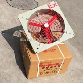 铝合金叶片BFS-500防爆排风扇Q=4900m3/h