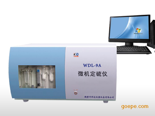 WDL-9A微机定硫仪,热销全网的煤炭化验设备