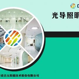 中英华能15年专注光导照明技术-国际品质
