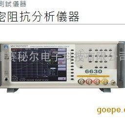 阻抗分析仪6630;阻抗分析仪6630厂家;益和6630