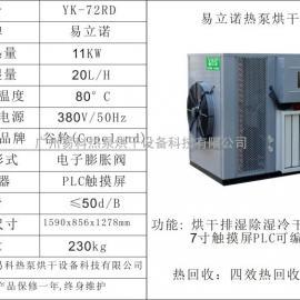 2017年新型黄花菜烘干机-*小型号一次性烘干1000斤