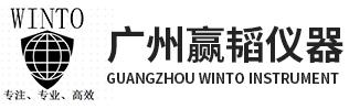 广州市赢韬仪器有限公司