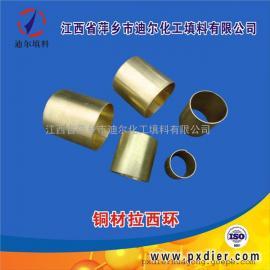厂家生产铜材质DN10/25/38/76拉西环MRR填料