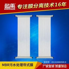 大通量工业用MBR帘式膜 浸没式超滤膜 中空纤维MBR膜组件 广州超&