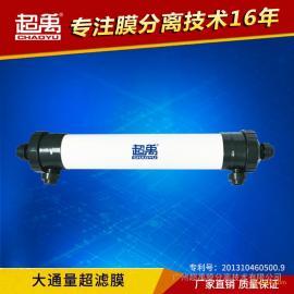 合金pvdf管式中空纤维超滤膜 大通量工业专用膜组件批发