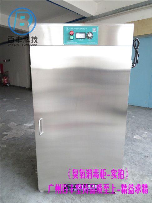 工作服消毒柜/工衣消毒柜/洁净服臭氧灭菌柜