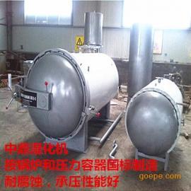 厂家直销ZD-900型无害化处理设备湿化机 毕生售后效劳