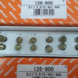三丰螺纹测砧126-800数显螺纹千分尺测针