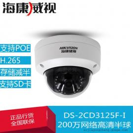 海康威视DS-2CD3125F-I200万监控摄像头POE