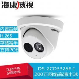 海康威视DS-2CD3325F-I 200万摄像机内置音频