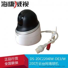 海康威视200万云台DS-2DC2204IW-DE3/W