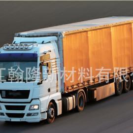 翰隆PVC涂贴布 厂家直销环保 抗UV 自洁 质保3-5年 PVC卡车侧帘布