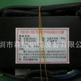 GX103-220红外线点火器|瓦斯炉头点火器