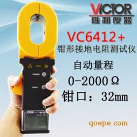 深圳胜利VICTOR 6412+接地电阻测试仪vc6412+