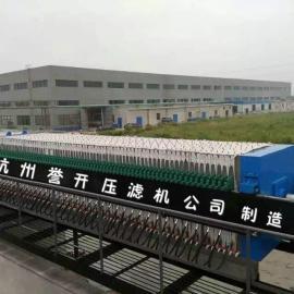 印染污水处理专用压滤机