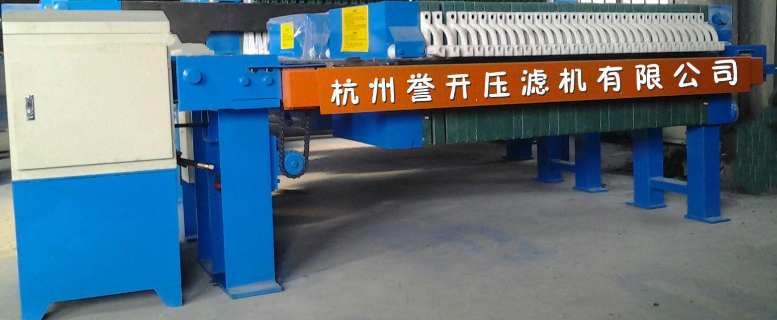 电镀污水处理压滤机