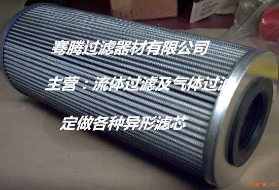 G-143-485A20风机液压油滤芯 精心制作
