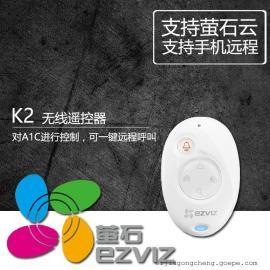 海康萤石 CS-K2-A 网络报警盒子遥控器 随身紧急按钮