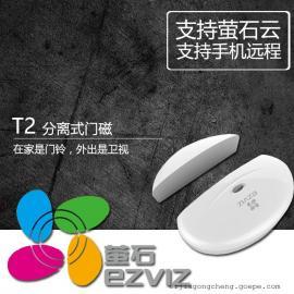 海康 萤石T2 无线分离门磁探测器门窗防盗器