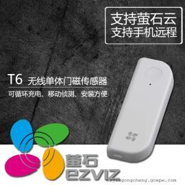 海康萤石CS-T6-A 无线门磁报警器门/窗/抽屉探测器