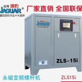 台湾捷豹空压机变频螺杆压缩机